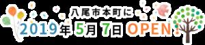 八尾市本町2019年5月7日開院