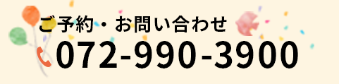 072-990-3900