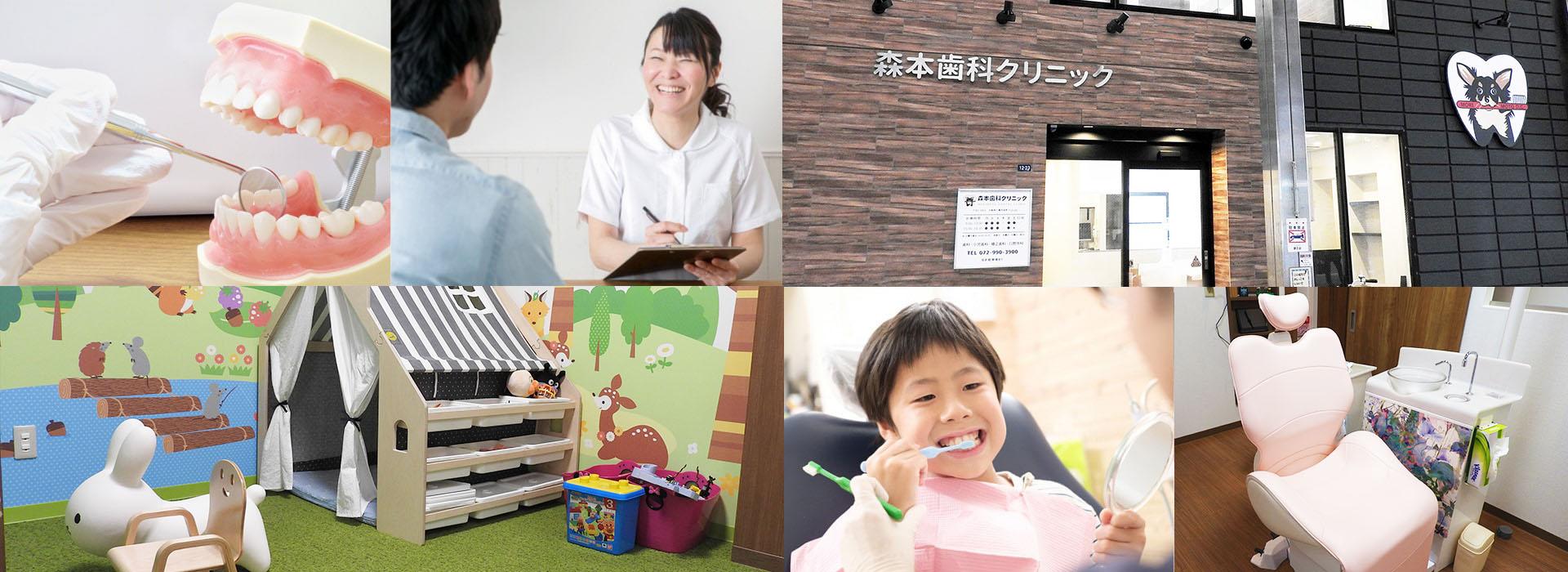 八尾駅近くの歯医者 | 森本歯科クリニック